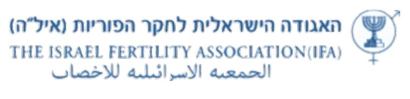 החברה הישראלית לחקר הפוריות (איל״ה)