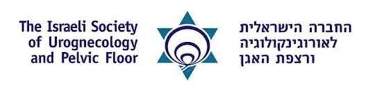 החברה הישראלית לאורוגינקולוגיה ורצפת האגן