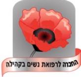 החברה הישראלית לרפואת נשים בקהילה