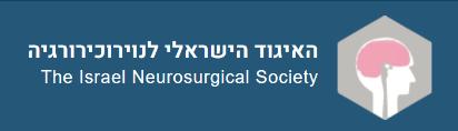 האקדמיה    לנוירוכירורגיה