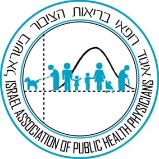 האקדמיה לבריאות הציבור בישראל